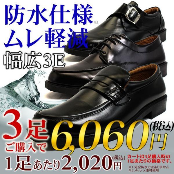 ビジネスシューズ メンズ ローファー 防水 雨 3足セットで5,500円税別 紳士靴 革靴 就活 軽量 幅広 3E Uチップ モンク ブラック luminio ルミニーオ lufo6-3set|fashion-labo