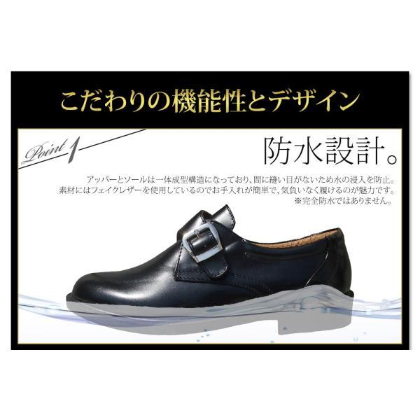ビジネスシューズ ローファー メンズ 歩きやすい 防水 雨 紳士靴 革靴 就活 軽量 幅広 3E Uチップ モンク ブラック luminio ルミニーオ lufo6-3set|fashion-labo|05