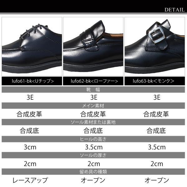 ビジネスシューズ 3足セット ローファー メンズ 歩きやすい 防水 雨 紳士靴 革靴 就活 軽量 幅広 3E Uチップ モンク ブラック luminio ルミニーオ lufo6-3set|fashion-labo|09