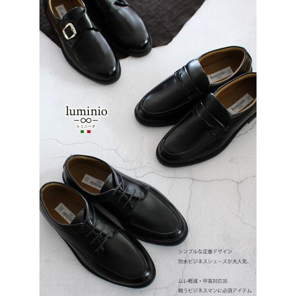 ビジネスシューズ メンズ 快適 防水 雨 靴 ビジネス フォーマル 歩きやすい 紳士靴 ローファー メンズ 靴 ルミニーオ PU 革靴 luminio ルミニーオ lufo6|fashion-labo|02
