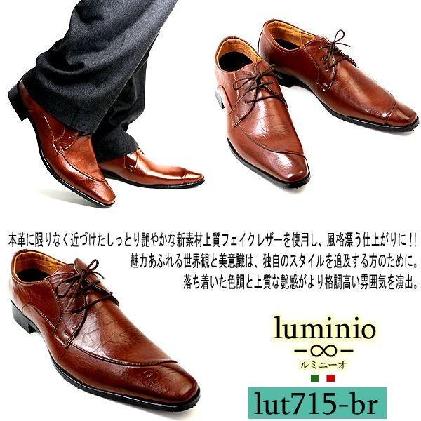 ビジネスシューズ 2足セット メンズ 紳士靴 PU 革靴 メンズ イタリアンデザイン ルミニーオ luminio lutset 715 716 セール|fashion-labo|03