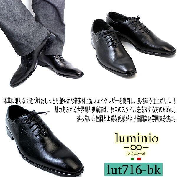 ビジネスシューズ 2足セット メンズ 紳士靴 PU 革靴 メンズ イタリアンデザイン ルミニーオ luminio lutset 715 716 セール|fashion-labo|04