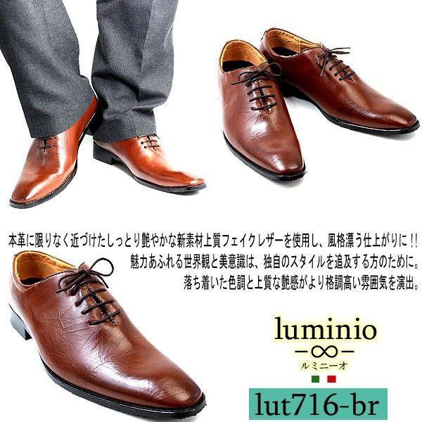 ビジネスシューズ 2足セット メンズ 紳士靴 PU 革靴 メンズ イタリアンデザイン ルミニーオ luminio lutset 715 716 セール|fashion-labo|05