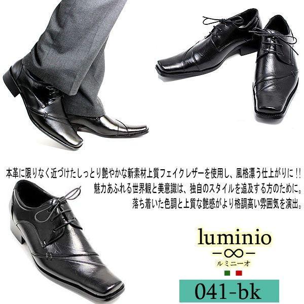 ビジネスシューズ 2足セット メンズ 紳士靴 PU 革靴 メンズ イタリアンデザイン ルミニーオ luminio lutset 715 716 セール|fashion-labo|06