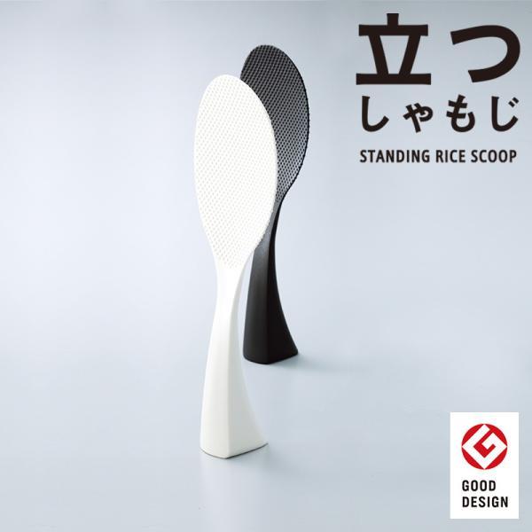 立つしゃもじ しゃもじ 白 黒 ホワイト ブラック 米 ごはん キッチン用品 すくいやすい おしゃれ ギフト プレゼント k386 マーナ marna