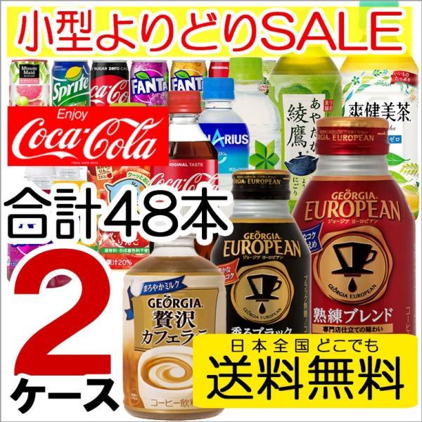 280ml 小型ペットボトル 缶 よりどり 2ケース 24本入 計48本 ジョージア Qoo コーヒー 珈琲 ミルク 紅茶 りんご コーラ コカ・コーラ 直送