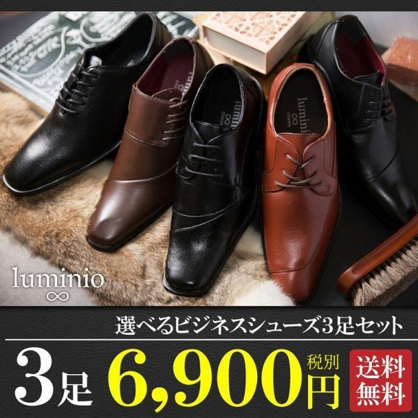 ビジネスシューズ メンズ 3足セット 革靴 プレーントゥ 紳士靴 ブラック 黒色 ブラウン 茶色 ルミニーオ luminio shoeset