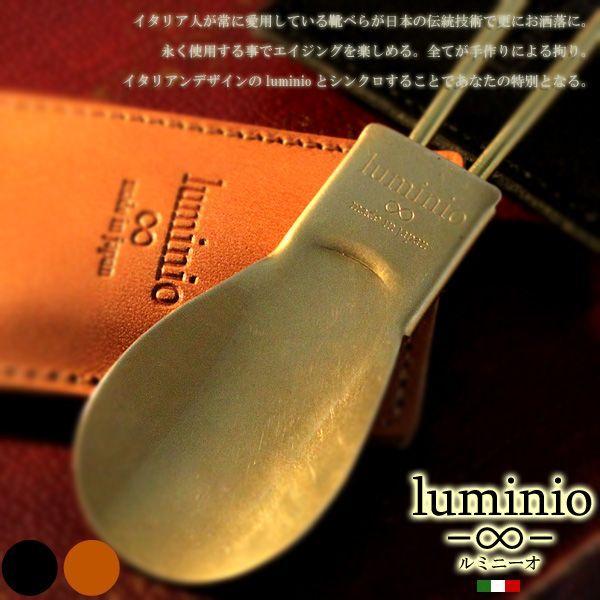 靴べら ホールディング ミニ シューホーン ルミニーオ luminio 栃木レザー レザー 本革 ケース ヌメ革 携帯 靴ベラ 日本製 289