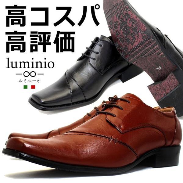 ビジネスシューズ メンズ シューズ ストレートチップ 紳士靴 靴 PU 革靴 仕事 就活 仕事用 フォーマル luminio ルミニーオ 041