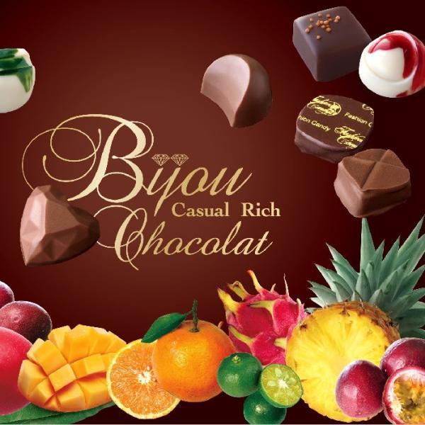 ビジュ・ショコラ | クリスマス 沖縄土産 おみやげ チョコレート ギフト バレンタイン 贈りもの お取り寄せ ファッションキャンディ