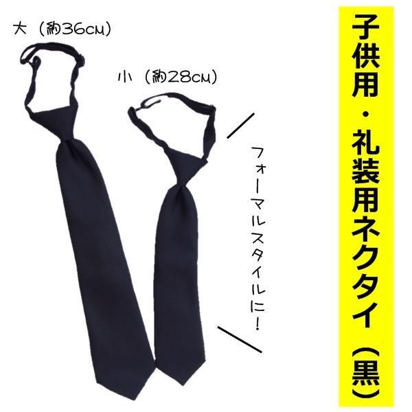 36a7a93dcc041 子供/こども 礼装用 フォーマル ワンタッチネクタイ 黒 2サイズ  2点までゆう ...