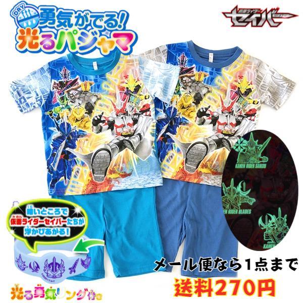 仮面ライダーセイバー勇気がでる光るパジャマ半袖子供キャラクター男の子春夏グッズ誕生日プレゼント 1点メール便可