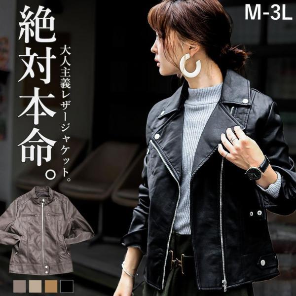 ライダース ジャケット レディース フェイクレザーバイカーブルゾン レザージャケット アウター Y042 fashionletter ...