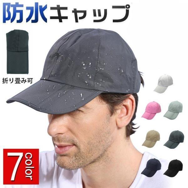 防水キャップ帽子ベースボール野球帽メンズレディース男女兼用夏ゴルフ紫外線対策UPF50+折りたたみ日焼け対策熱中症UV対策代引不