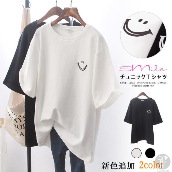 Tシャツ涼しいトップスレディースチュニック半袖Tシャツ上着ゆったりフィット感体型カバーレディースファッション夏 代引不可
