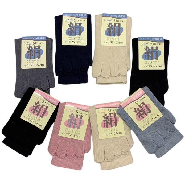 5本指ソックス 同色3足セット シルク絹婦人用表糸シルク22〜24cm 込み価格