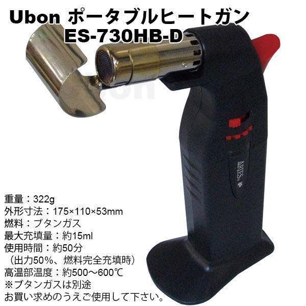 ユーボンES-730HB-D(ポータブルヒートガン)