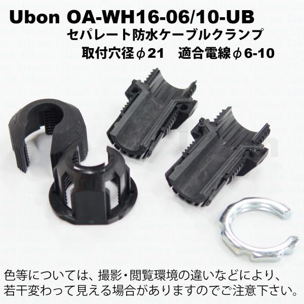 ユーボンOA-WH16-06/10-UBセパレートタイプケーブルクランプ