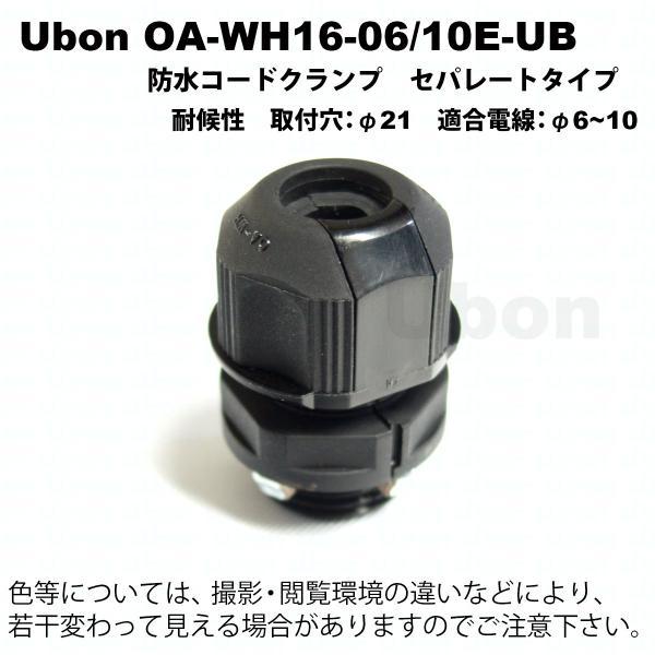 ユーボンOA-WH16-06/10E-UBセパレートタイプケーブルクランプ
