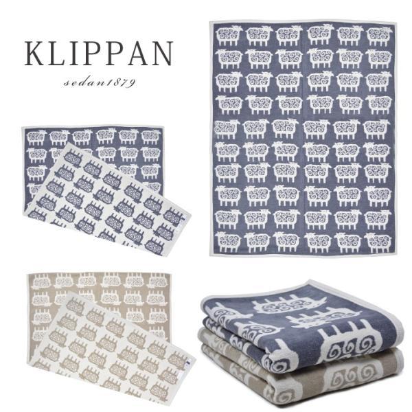 KLIPPAN クリッパン ブランケット BLACK SHEEP オーガニックコットン 140cm×180cm 2509 BENGT&LOTTA 当日発送