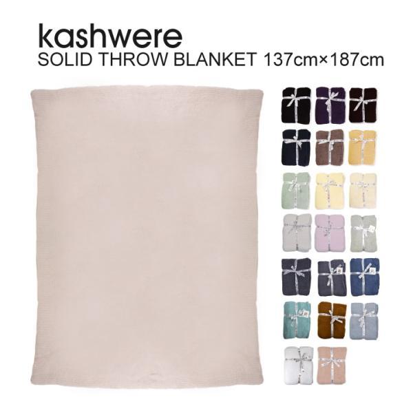 kashwere カシウエア Solid Throw Blanket ソリッド スロー ブランケット 無地
