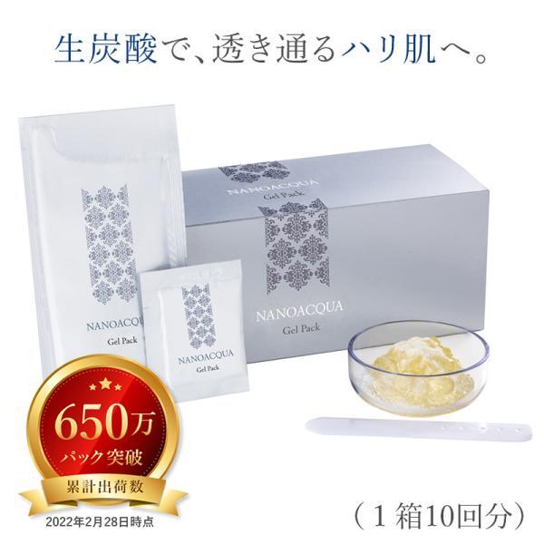 フェヴリナ / ナノアクア 炭酸ジェルパック 10回分 炭酸パック ジェル Co2  パック フェブリナ  送料込み FAVORINA NANO ACQUA