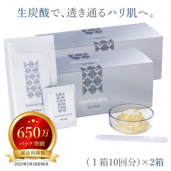 フェヴリナ / ナノアクア 炭酸ジェルパック 10回分 × 2箱セット フェブリナ 炭酸 パック 送料込み FAVORINA NANO ACQUA