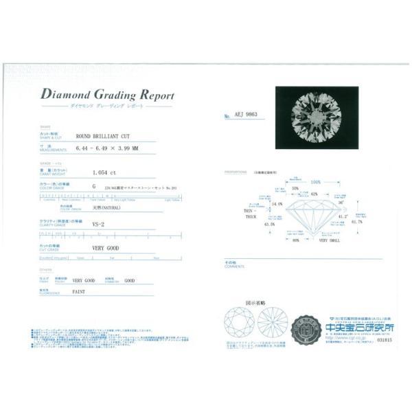 【返品可能】 ダイヤモンドルース(裸石) 1.054ct G VS-2 VERY GOOD 中央宝石鑑定書 (FAINT)(233018)