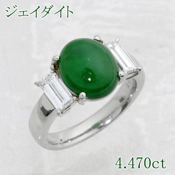 【返品可能】ジェイダイト 4.470ct リング・指輪 12号 Pt900プラチナ 中央宝石鑑別書 (257202)