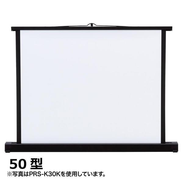 サンワサプライ プロジェクタースクリーン 机上式 50型相当 PRS-K50K
