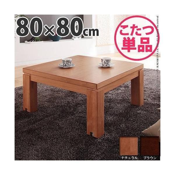 キャスター付き こたつ テーブル トリニティ 80×80cm 正方形 コタツ ローテーブル