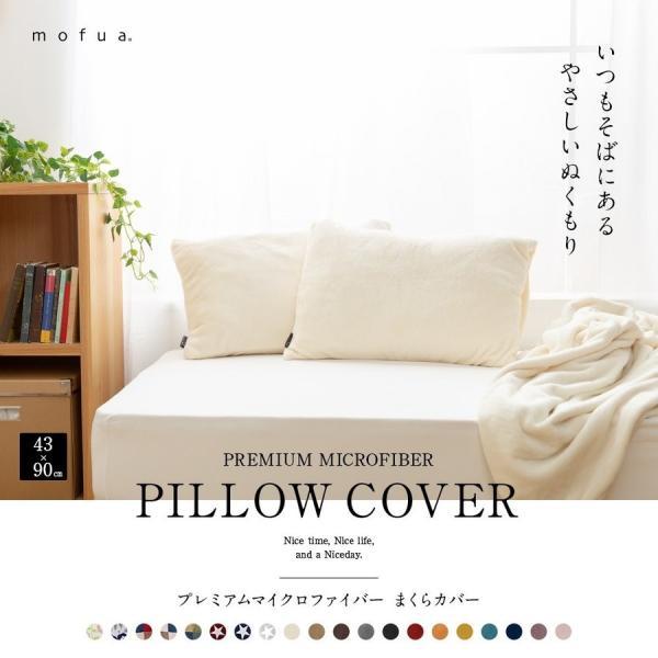 枕カバー mofua プレミアムマイクロファイバー 枕カバー (43×90cm) ピローケース|favoriteroom