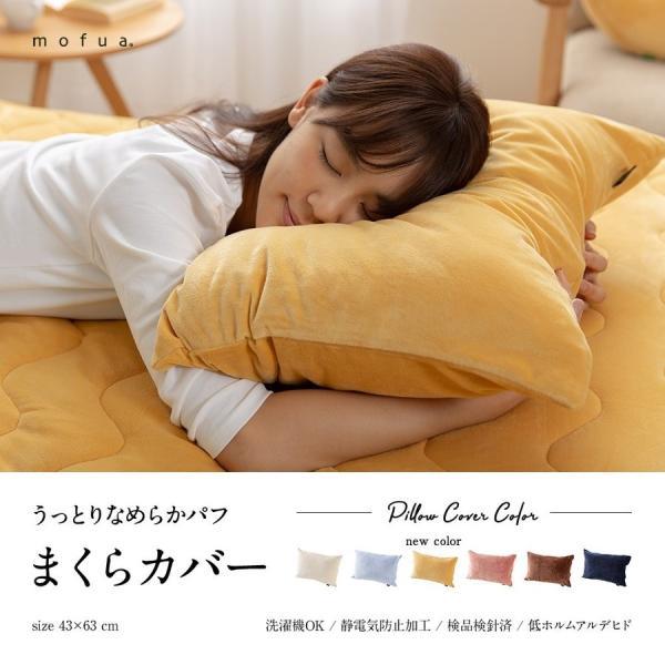 枕カバー mofua うっとりなめらかパフ 枕カバー(ファスナー式) ピローケース|favoriteroom