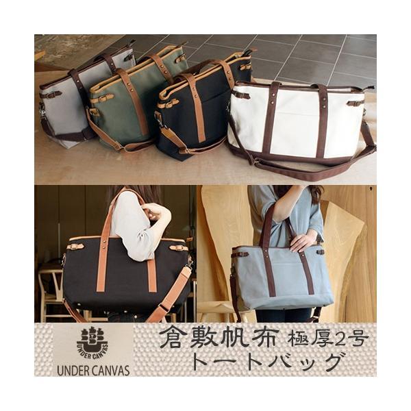 倉敷帆布 トートバッグ 横型 帆布 トート 2号帆布使用 UNDER CANVAS アンダーキャンバス 日本製 UC-003|favoritestyle