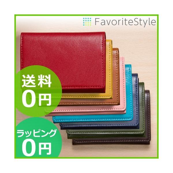 FavoriteStyle特製 名刺入れ(カードケース) レディース カラーレザー