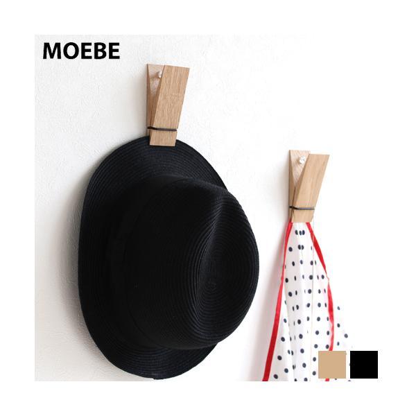 MOEBE ムーベ ピンチ PINCH 壁掛け 写真 収納 北欧 ウッドクリップ 釘1本おまけ付き ナチュラル ブラック 見せる収納