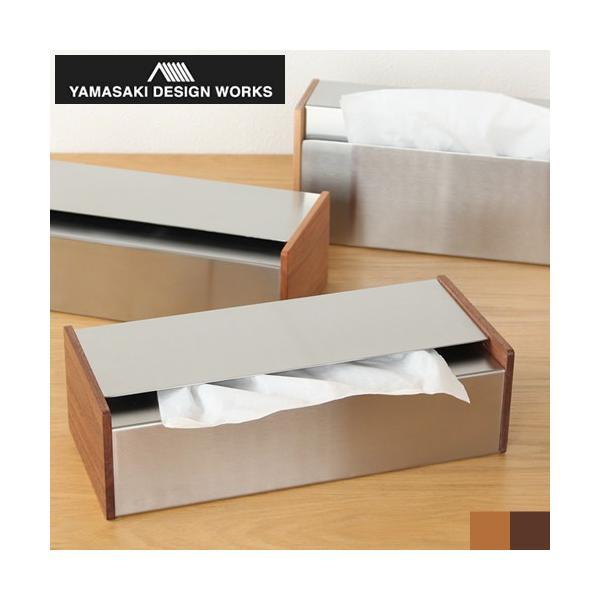 RoomClip商品情報 - ヤマサキデザインワークス ティッシュボックス 木製 チェリー / ウォルナット ティッシュケース ステンレス 日本製 おしゃれ