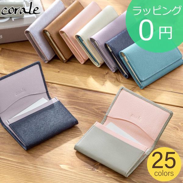 名刺入れ レディース 革 本革 バイカラー プリズムレザー カードケース 名刺ケース シンプル おしゃれ 女性用 20colors corale