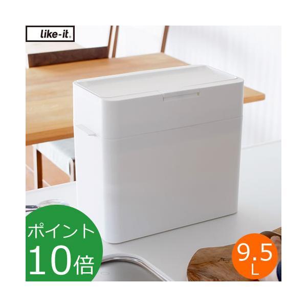 [クーポン配布中] シールズ ゴミ箱 9.5 密閉 ダストボックス 9.5L ふた付き プッシュ式 日本製 seals ライクイット like-it|favoritestyle