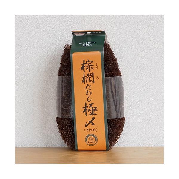 亀の子束子 棕櫚たわし 極〆 No.4 日本製 亀の子たわし シュロたわし しゅろたわし きわめ タワシ 大判型 大きい|favoritestyle|04