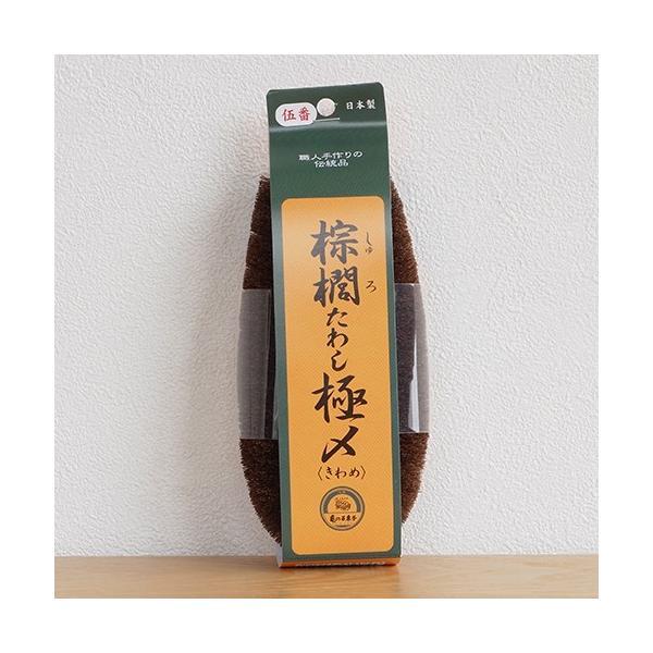 亀の子束子 棕櫚たわし 極〆 No.5 日本製 亀の子たわし シュロたわし しゅろたわし きわめ タワシ ロング 細長い|favoritestyle|04