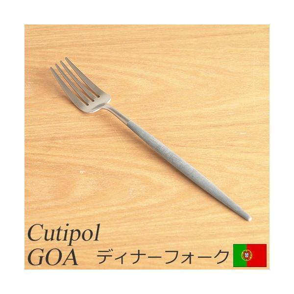 クチポール ゴア ディナー フォーク グレー Cutipol GOA カトラリー 食器 おしゃれ 軽量 カフェ CTGO-04-GR|favoritestyle