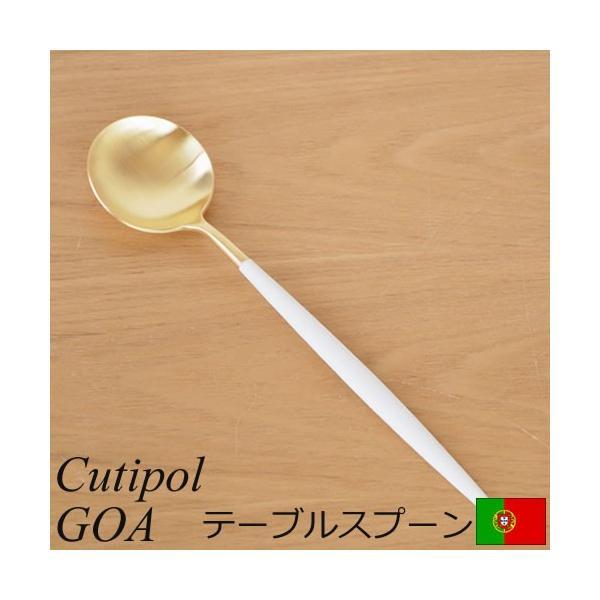 クチポール ゴア テーブルスプーン ホワイトゴールド Cutipol GOA カトラリー スプーン 食器 おしゃれ 軽量 カフェ CTGO-05-GW favoritestyle