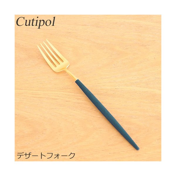 クチポール ゴア デザートフォーク ブルー ゴールド  Cutipol GOA カトラリー フォーク 食器 おしゃれ 軽量 CTGO-07-GBL favoritestyle