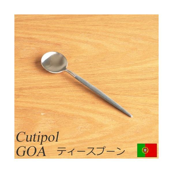 クチポール ゴア ティースプーン グレー Cutipol GOA カトラリー スプーン 食器 おしゃれ 軽量 カフェ CTGO-11-GR|favoritestyle