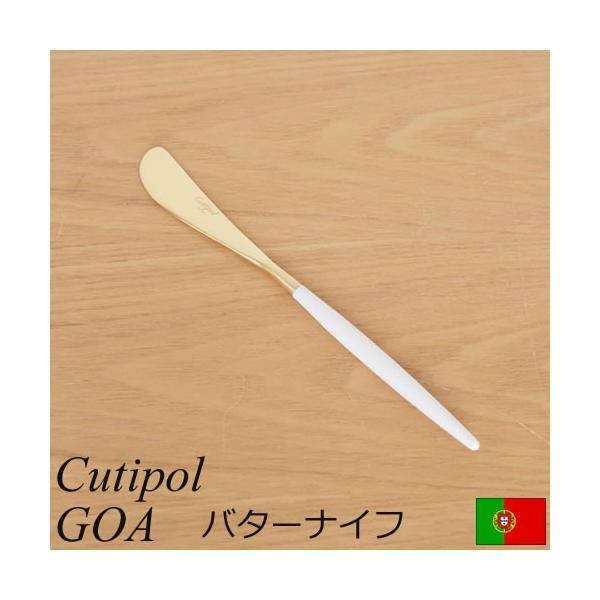 クチポール ゴア バターナイフ ホワイトゴールド Cutipol GOA カトラリー ナイフ 食器 おしゃれ 軽量 カフェ CTGO-25-GW|favoritestyle