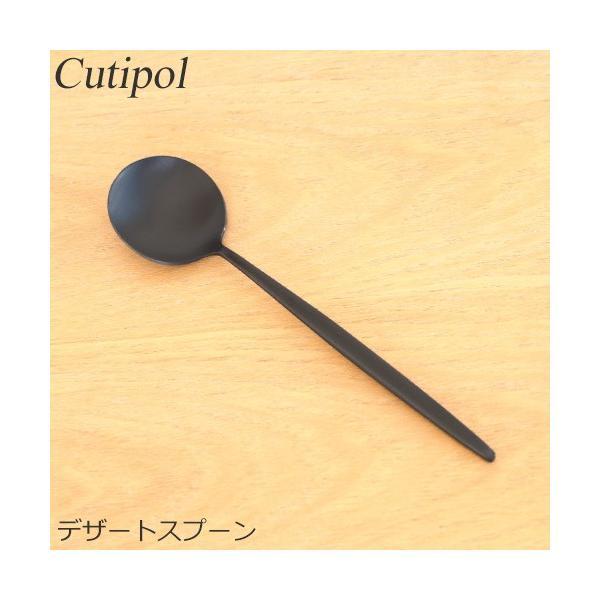 クチポール ムーン マット  ブラック デザートスプーン Cutipol MOON MATT BLACK カトラリー スプーン 食器 おしゃれ 軽量 カフェ CTMO-08-BKF|favoritestyle