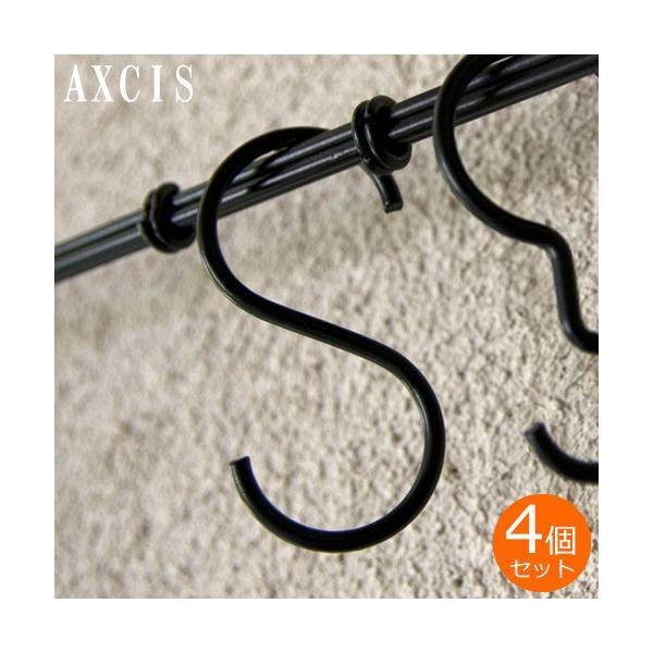 AXCIS アクシス SフックスタンダードS 4個セット S字フック アイアン 鉄 黒 ブラック HSN313 favoritestyle