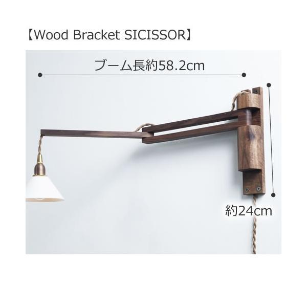 アクシス AXCIS Wood Bracket ZIG ブラケット・灯具・シェードセット 壁付けブラケット 照明用 木製 壁掛け照明 ウォールライト|favoritestyle|02