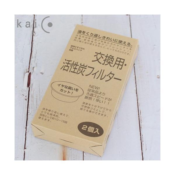 kaicoオイルポット専用フィルターレフィール2個セット活性炭フィルター活性炭カートリッジカイコ小泉誠日本製
